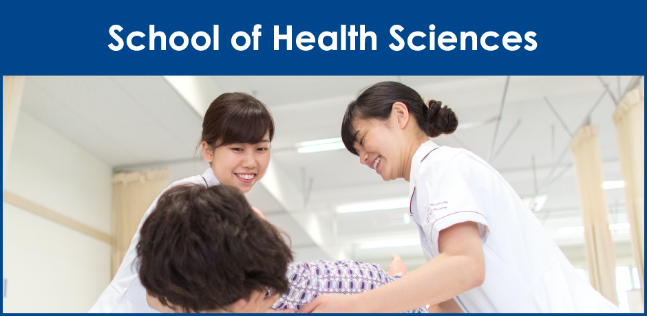 School of Health Sciences